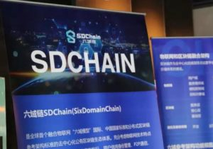 SDChain Alliance releases the world's first IoT optimized public blockchain