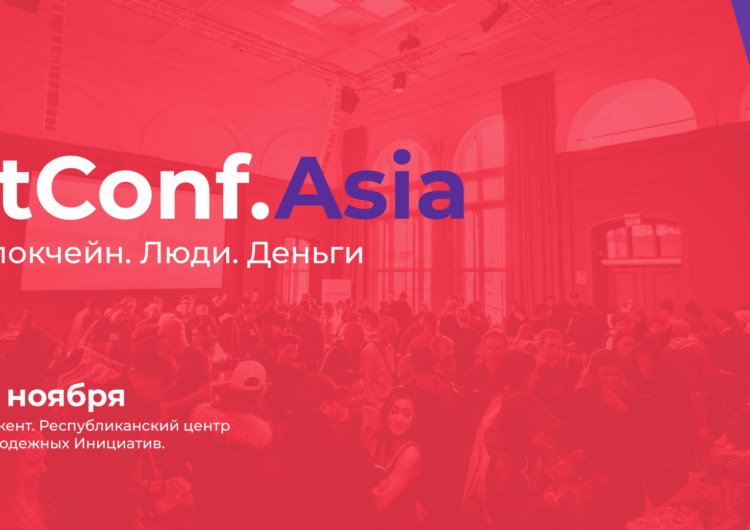 ITCONF.ASIA, International Forum on Modern Technologies, People and Investments. Tashkent. November 16, 2019
